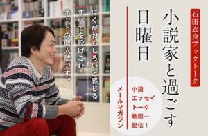 石田衣良ブックトーク「小説家と過ごす日曜日」