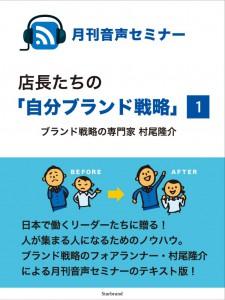 murao1_11-768x1024